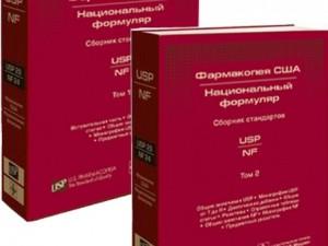 Утвержден порядок разработки общих фармакопейных статей и включения их в государственную фармакопею