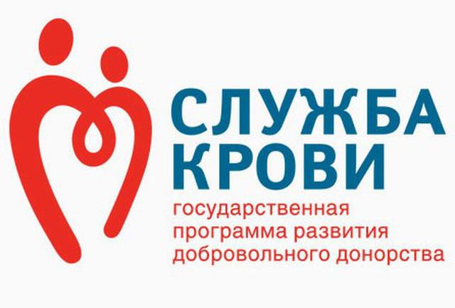 Открывается III Всероссийский форум Службы крови