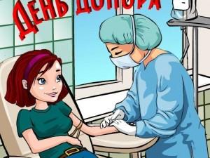 20 апреля в России отмечается Национальный день донора крови