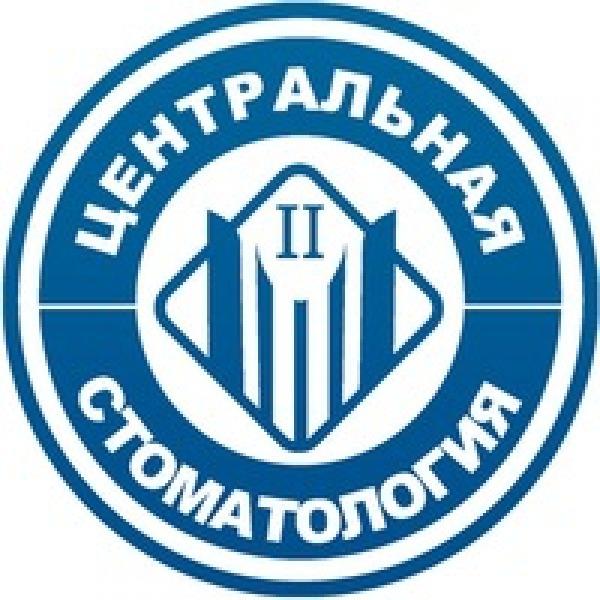 Центральная стоматология Челябинск