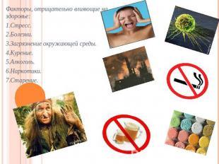Факторы, влияющие на здоровье
