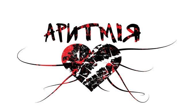 Что такое аритмия?