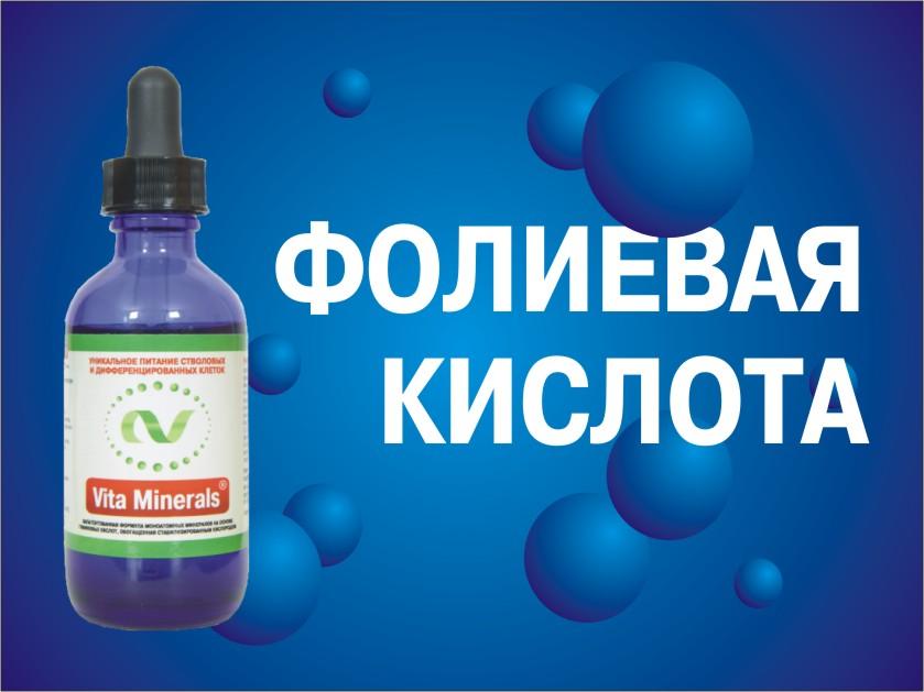Фолиевая кислота и ее свойства