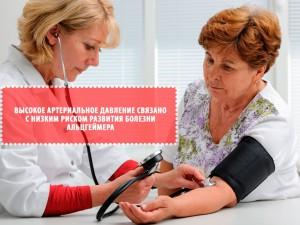 Высокое артериальное давление связано с низким риском развития болезни Альцгеймера