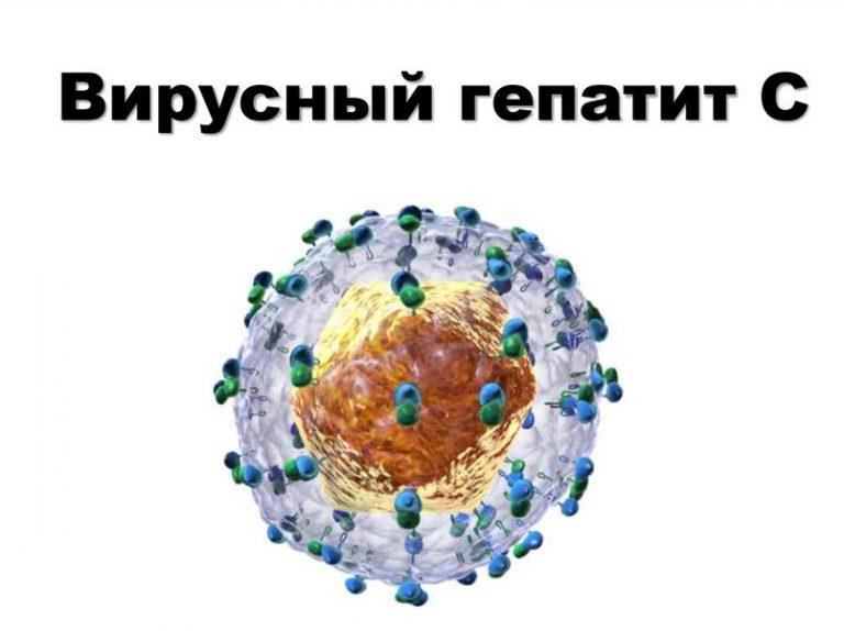 Как распознать гепатит С?