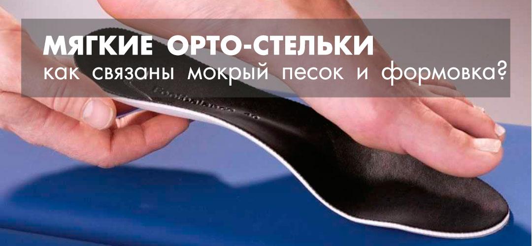 Мягкие ортопедические стельки — как эффективно использовать!