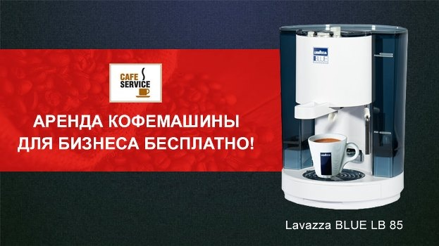 Аренда кофемашины бесплатно — как получить?