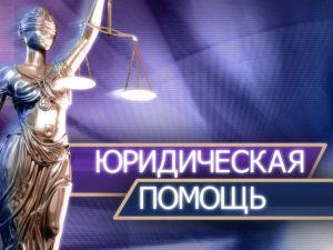 Разнообразие услуг юридического портала