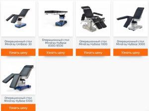 Где купить операционные столы для хирургического отделения