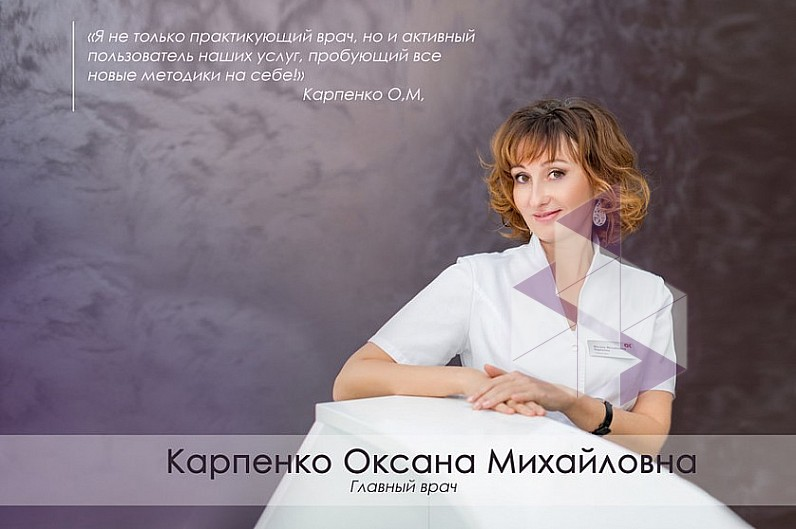 Услуги квалифицированного косметолога в Красноярске